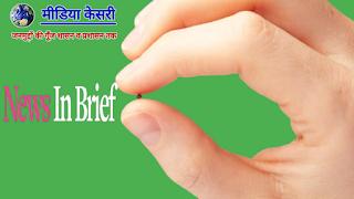 Rajasthan Breaking News in hindi