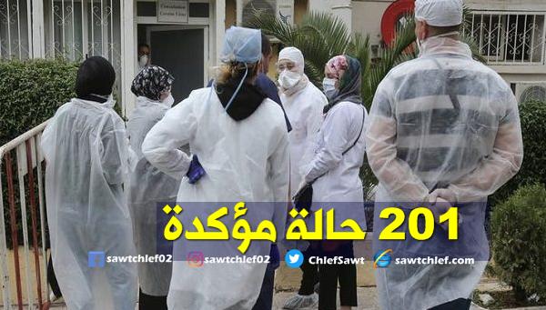وزارة الصحة : إرتفاع حالات الإصابة بفيروس كورونا إلى 201 حالة