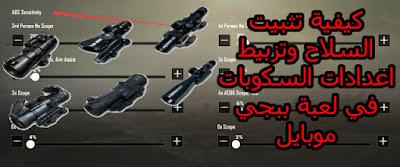 تثبيت السلاح في ببجي  تثبيت السكوبات في ببجي  ببجي موبايل  اعدادات ببجي موبايل
