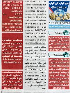 وظائف خالية فى الامارات للسيدات بتاريخ اليوم من جريدة الوسيط بالرواتب