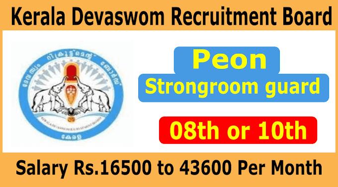 Kerala Devaswom Recruitment Board Notification