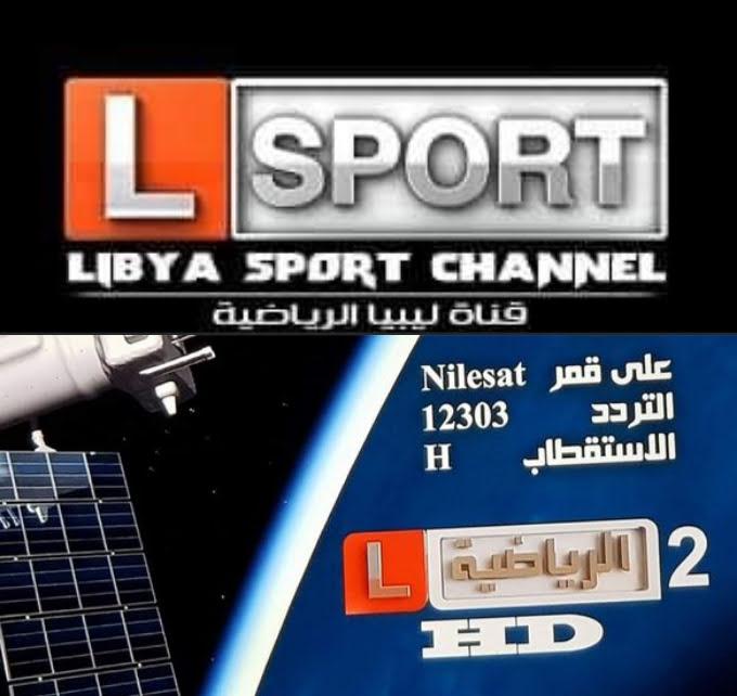 ماهي البطولات المذاعة علي  قنوات ليبيا الرياضيه علي القمر نايل سات