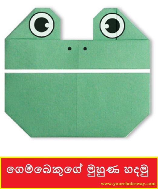 ගෙම්බෙකුගේ මුහුණ හදමු (Origami Frog(Face)) - Your Choice Way