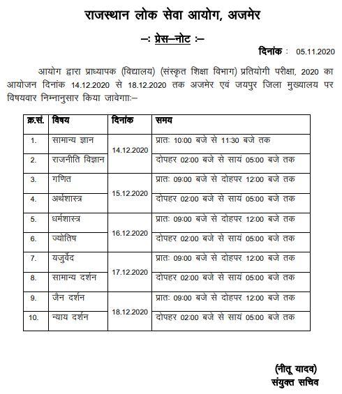 image: RPSC School Lecturer (Sanskrit Edu.) Exam Schedule 2020 @ TeachMatters