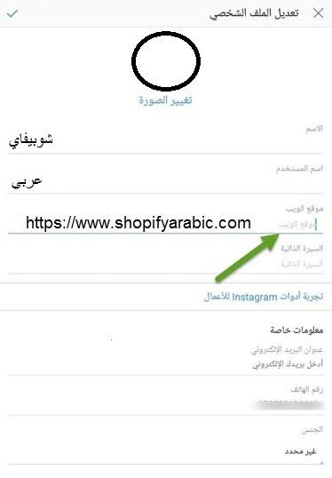 shopify arabic