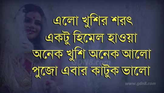 Durga Puja Bengali Status Quotes Sms