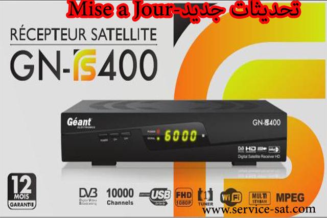 جديد جهاز جيون GN-RS400_V2_61 بتاريخ 12-04-2020