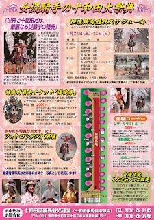 Sakura Yabusame Towada Cherry Blossom Horseback Archery 2017 event details & schedule 平成29年 第14回桜流鏑馬 イベントのご案内・スケジュール 十和田市