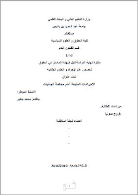 مذكرة ماستر: الإجراءات المتبعة أمام محكمة الجنايات PDF