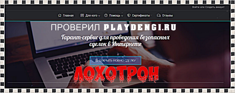 [Лохотрон] teenclips.ru – Отзывы, мошенники! Фальшивый гарант-сервис