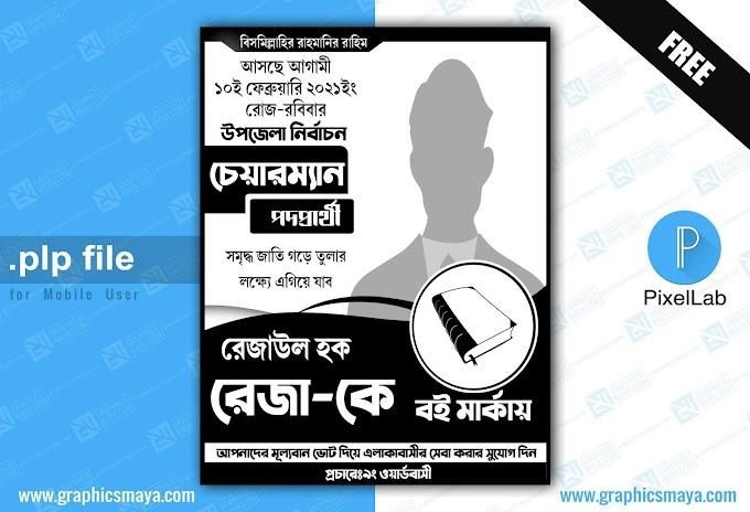 Election Poster Design Plp - PixelLab Prject File Free Download