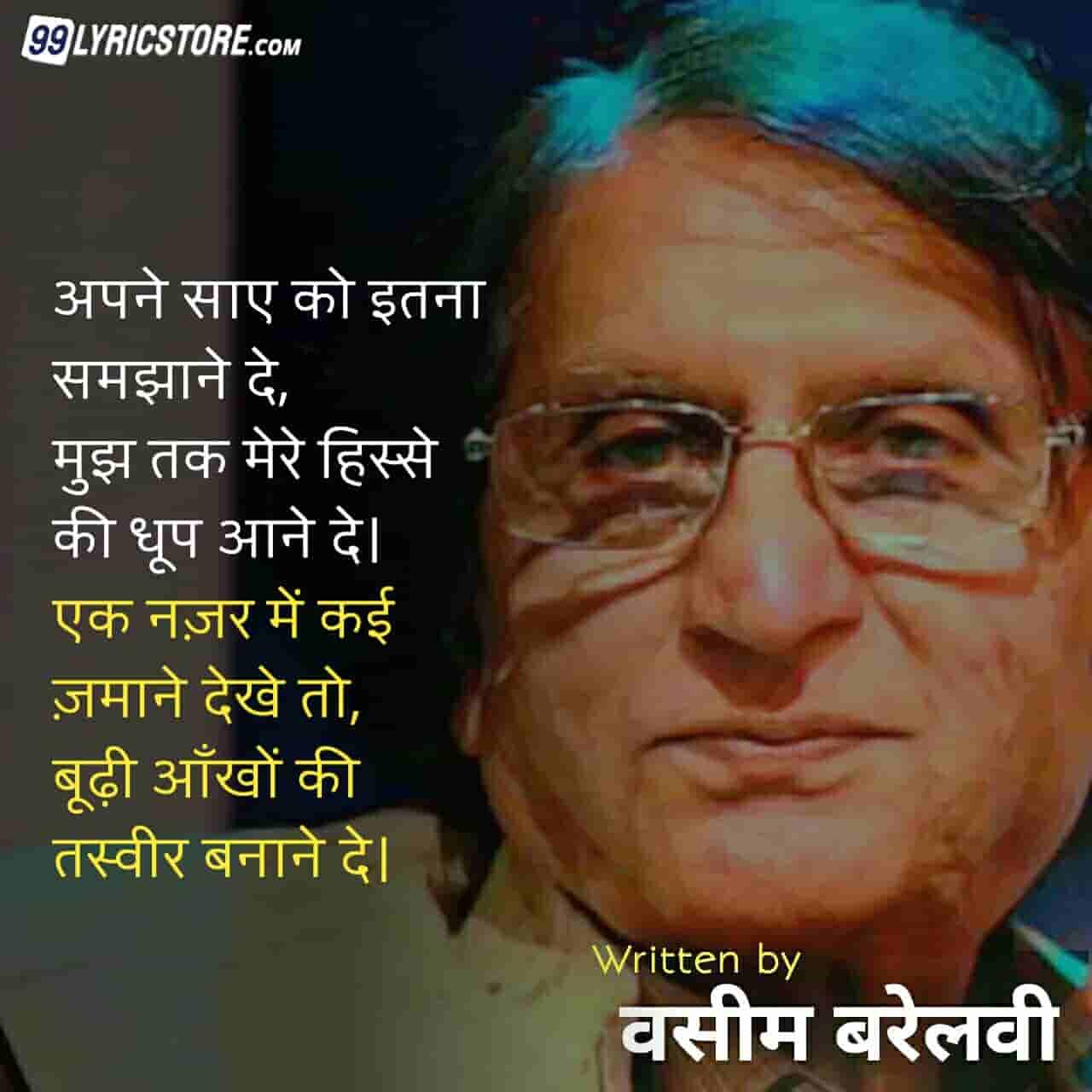 This beautiful Ghazal 'Apne Saaye Ko Itna Samjhaane De' has written by Waseem Barelvi.