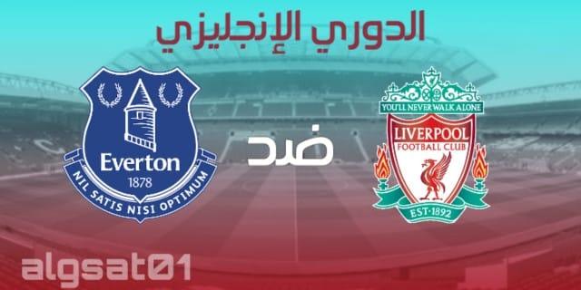الدوري الإنجليزي -  ليفربول ضد إيفرتون -  ليفربول و إيفرتون -  ليفربول - إيفرتون  - محمد صلاح - يورغن كلوب