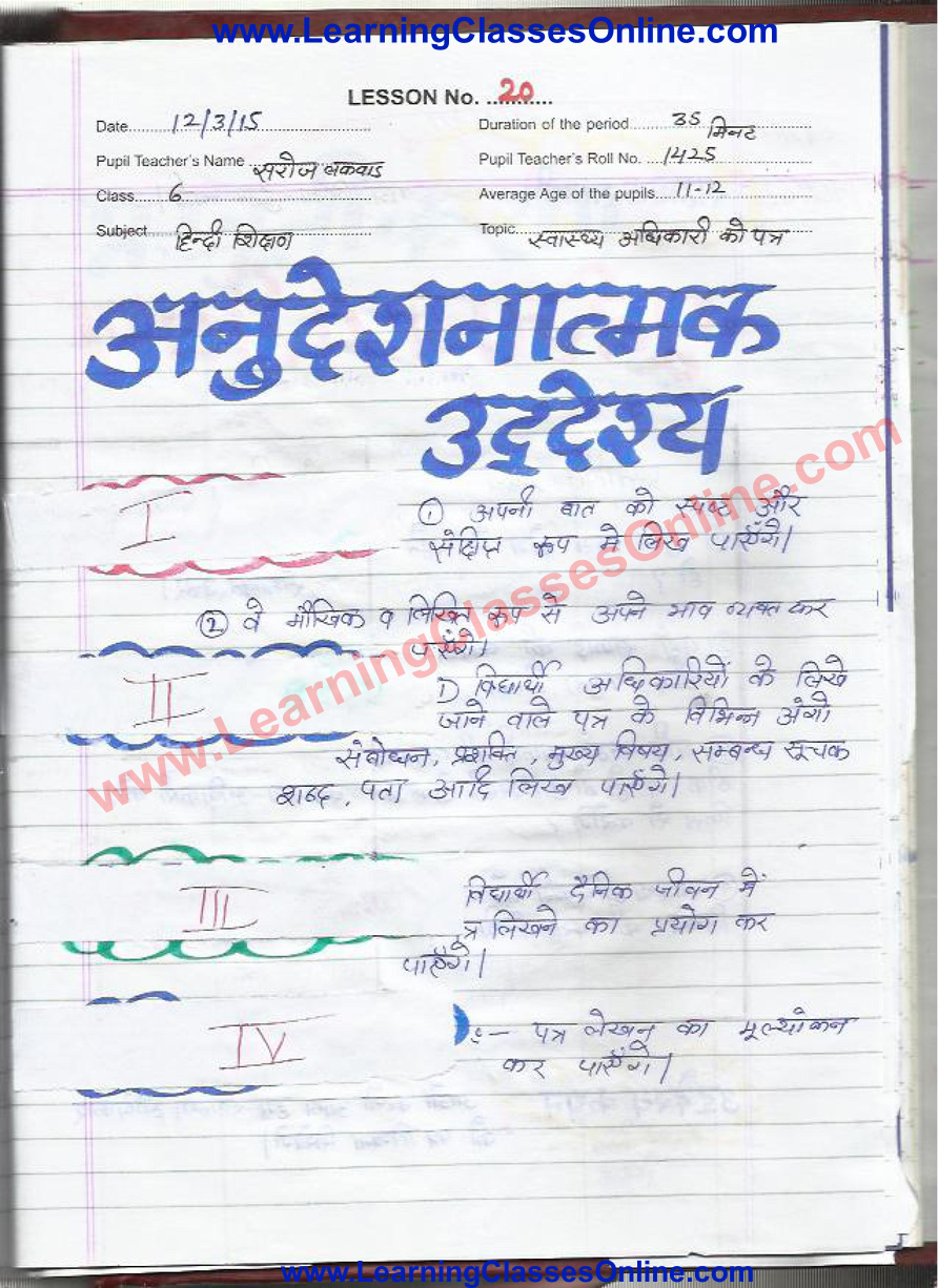 Hindi Patra Lekhan Lesson Plan Class 27