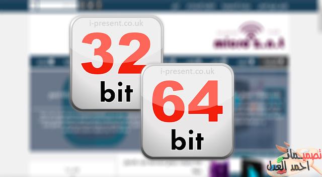 كيف تعرف ان الحاسب يقبل تحويل النظام من 32 بت إلى 64 بت!