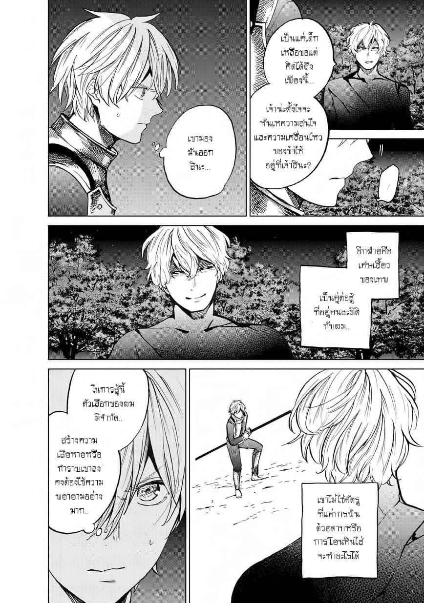 อ่านการ์ตูน Saihate no Paladin ตอนที่ 10 หน้าที่ 2