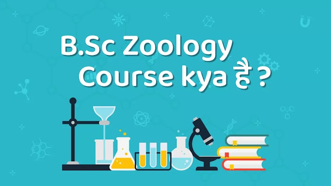 B.Sc Zoology Course क्या है ? | B.Sc Zoology Subjects in HINDI