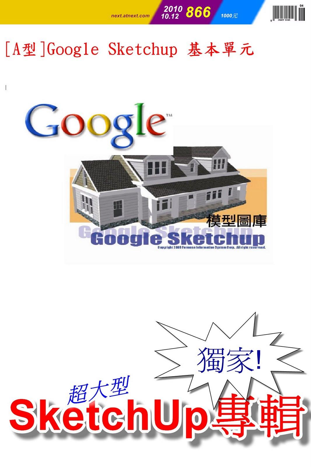 SketchUp Autocad 模型庫: [A型]Google Sketchup 基本單元 模型庫/素材/ 圖庫[蒐集+整理]