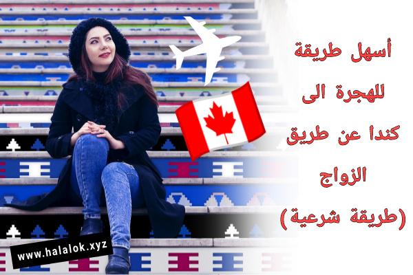 اسهل واسرع طريقة للهجرة الى كندا عن طريق الزواج من كندي(ة) 2020-2021