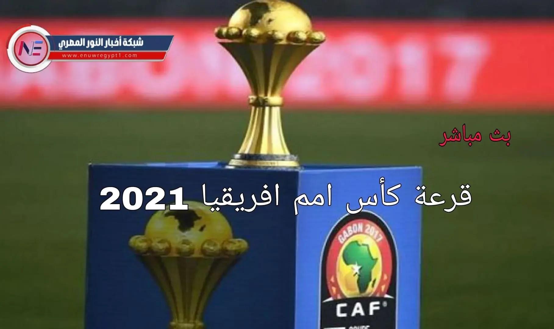 """يلا شوت بث مباشر الان .. مشاهدة قرعة كأس أمم إفريقيا 2021 اليوم متابعه """"لحظة بلحظة """""""