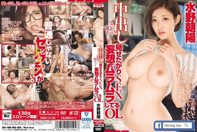 HODV-21194 I Wanted To Show Pies SEX Want Anyway Job!OL Chaoyang Mizuno You Are Horny In Delusion