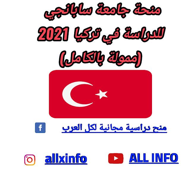 منحة جامعة سابانجي للدراسة في تركيا 2021 (ممولة بالكامل)