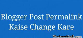 blogger post me custom parmalink ko kaise change kare hindi me