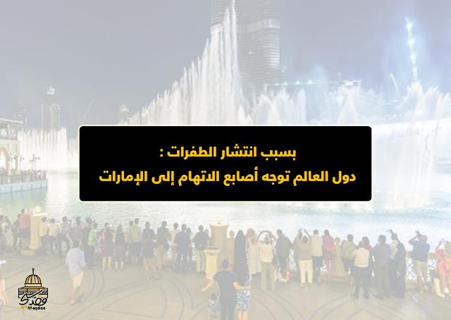 بسبب انتشار الطفرات: دول العالم توجه أصابع الاتهام إلى الإمارات