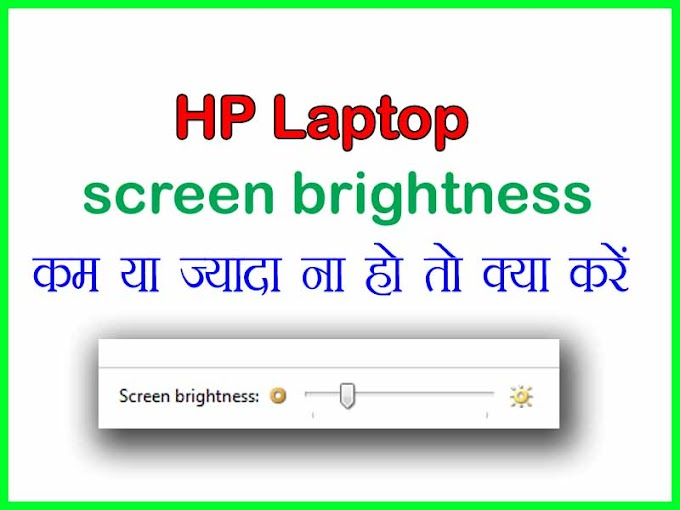 laptop brightness not working windows 7 hindi