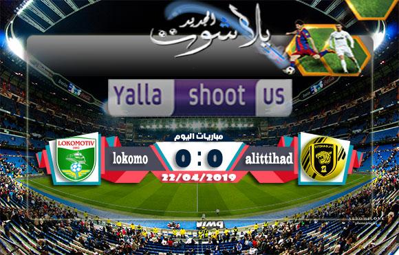 نتيجة مباراة الاتحاد السعودي ولوكوموتيف طشقند اليوم 22-04-2019 دوري أبطال آسيا