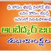 2016 Ambedkar Jayanthi telugu Greetings Quotes