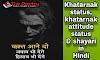 khatarnak attitude status in hindi, Khatarnak status