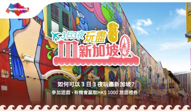 3日3夜玩盡新加坡,國泰/新航 新加坡4日3夜套票,HK$1,473起,仲可贏$1000禮券!