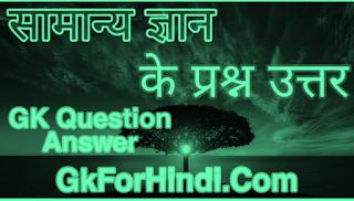 GK Question Answer HINDI me सामान्य ज्ञान के प्रश्न उत्तर सहीत||GkForHindi.com
