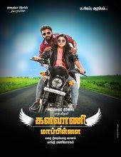 Kalavaani Mappillai (2021) HDRip ORG Hindi Dubbad Full Movie Watch Online Free