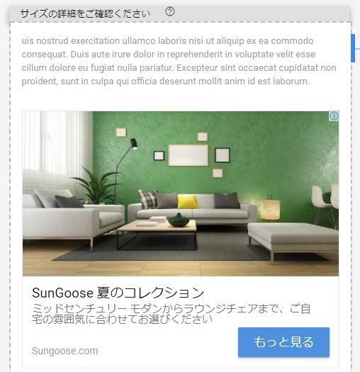 AdSense 記事内広告