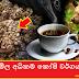 ලෝකයේ මිල අධිකම කෝපි වර්ගය හදන හැටි (How To Make The Most Expensive Coffee In The World)