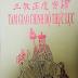 Tam Giáo Chính Độ Thực Lục - Pháp Sư Huyền Trí