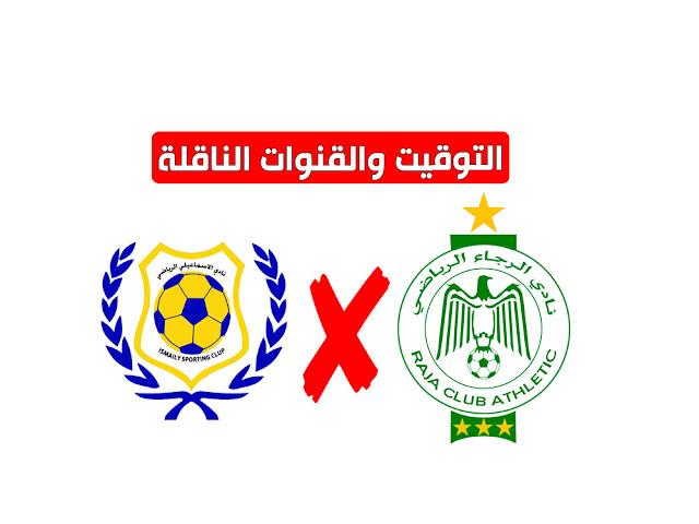 الإسماعيلي - الرجاء البيضاوي - القنوات والتوقيت