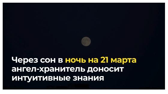 Через сон в ночь на 21 марта ангел-хранитель доносит интуитивные знания