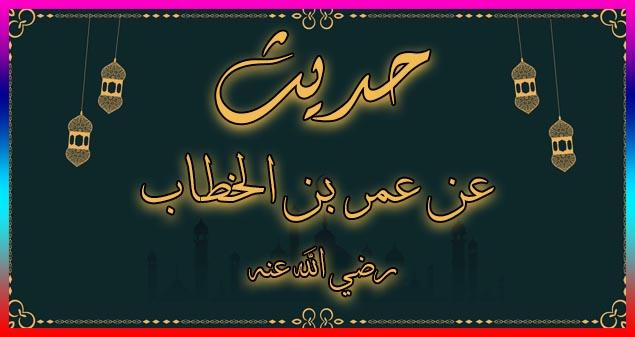 حديث عن عمر بن الخطاب رضي الله عنه
