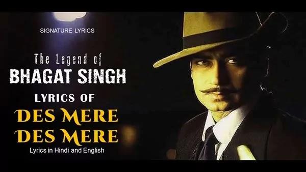 Desh Mere Desh Mere Lyrics - The Legend Of Bhagat Singh