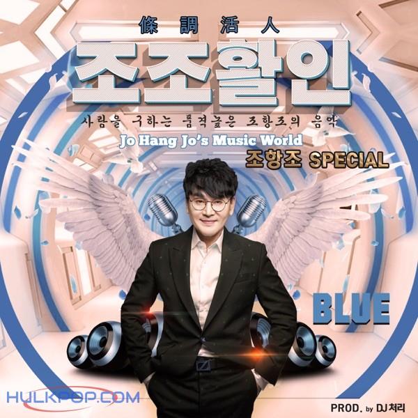 Jo Hang Jo – Jo Hang Jo Special