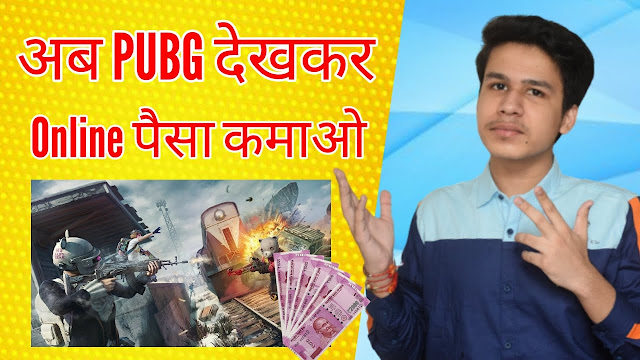 अब सिर्फ PUBG देखकर कमाओ Online पैसा ! Earn Money from Home Daily 🔥🔥🔥