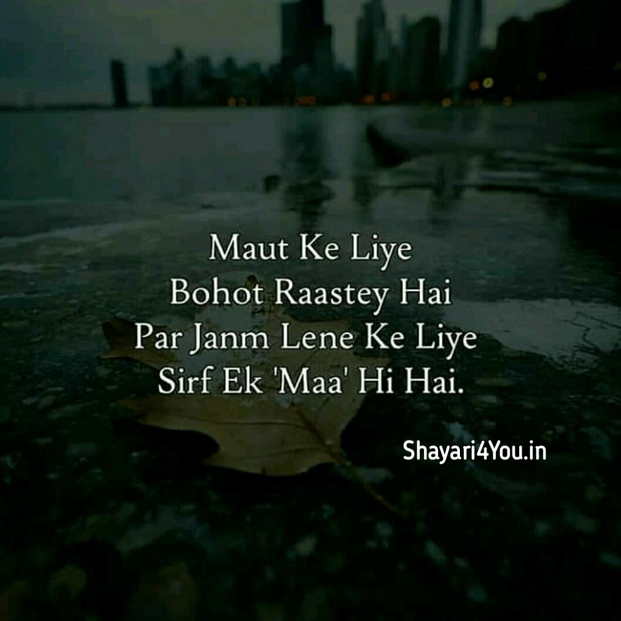 Friends Shayari