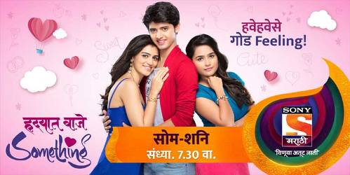 hdayata vaje somethinga Sony Marathi drama romance TV Show schedule, story, timing, TRP rating this week, actress, actors name with photos