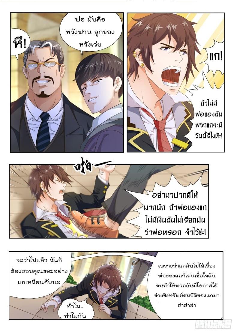 King of Gold - หน้า 9