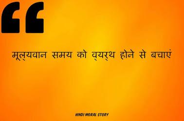 मूल्यवान समय को व्यर्थ होने से बचाएं Hindi Moral Story