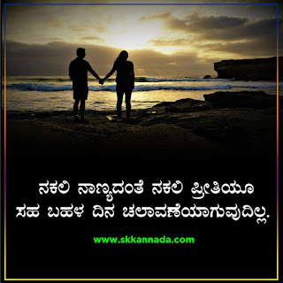Fake Love Quotes in Kannada