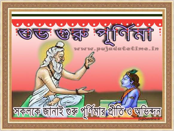 Guru Purnima Wallpaper , Message, SMS, Wishes